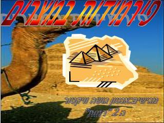 פירמידות במצרים