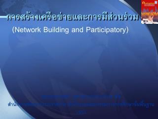 การสร้างเครือข่ายและการมีส่วนร่วม