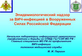 Эпидемиологический надзор  за ВИЧ-инфекцией в Вооруженных Силах Российской Федерации