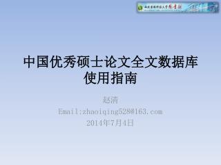 中国优秀硕士论文全文数据库使用指南