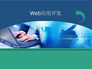Web 应用开发