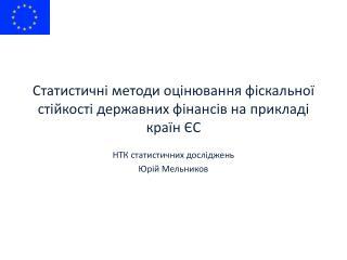 Статистичні методи оцінювання фіскальної стійкості державних фінансів на прикладі країн ЄС