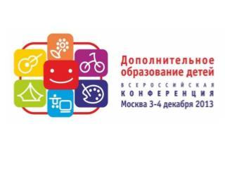 Всероссийская конференция работников дополнительного образования детей