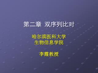 第二章 双序列比对 哈尔滨医科大学 生物信息学院 李霞教授