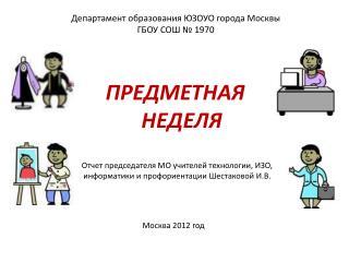 Департамент образования ЮЗОУО города Москвы ГБОУ СОШ № 1970