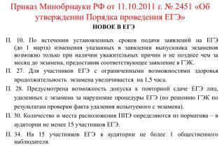 Приказ Минобрнауки РФ от 11.10.2011 г. № 2451 «Об утверждении Порядка проведения ЕГЭ»