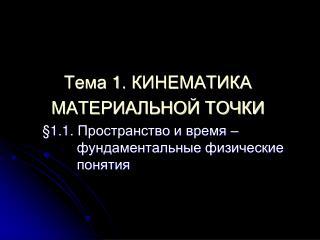 Тема 1. КИНЕМАТИКА МАТЕРИАЛЬНОЙ ТОЧКИ