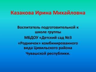 Казакова Ирина Михайловна