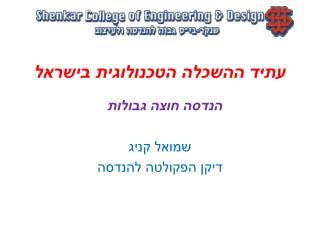 עתיד ההשכלה הטכנולוגית בישראל