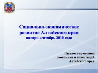 Социально-экономическое  развитие Алтайского края январь-сентябрь 2010 года