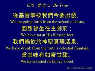 636   要忠心   Be True