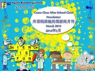 Crane Class After School Class Newsletter ??????????? March 2014 2014 ? 3 ?