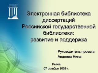Электронная библиотека диссертаций  Российской государственной библиотеки: развитие и поддержка