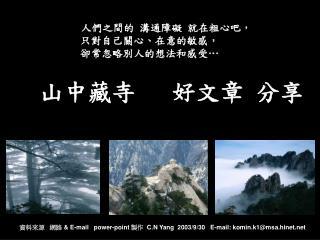 山中藏寺   好文章 分享