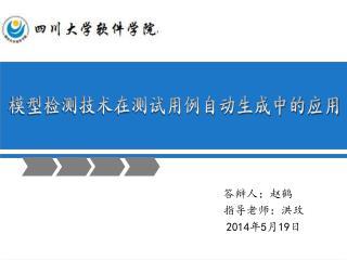 答辩人:赵鹤   指导老师:洪玫   2014年5月19日