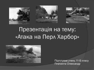 Презентація на тему:  «Атака на Перл  Харбор »