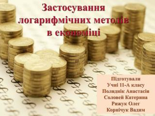 Застосування  логарифмічних методів в економіці