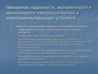 Назначение, область применения: