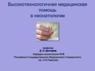 Высокотехнологичная медицинская помощь  в неонатологии