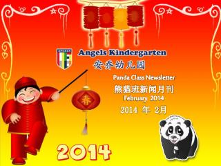 Panda Class Newsletter 熊猫班新闻月刊 February  2014 2014  年  2 月