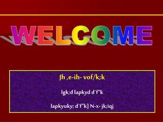 Jh ,e-ih- vof/k;k lgk;d lapkyd d`f