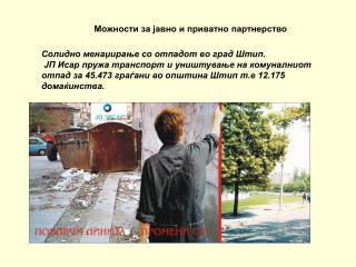 Солидно менаџирање со отпадот во град Штип.