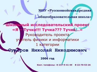 МОУ «Русскошойская средняя общеобразовательная школа»