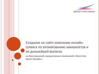 Создание на сайте компании  онлайн-сервиса  по бронированию авиабилетов и их дальнейшей выписке