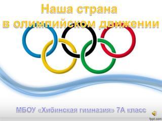 Наша страна  в олимпийском движении