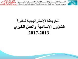 الخريطة الاستراتيجية لدائرة الشؤون الإسلامية والعمل الخيري  2013-2017