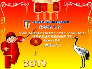 Crane  Class Newsletter After School Class ????????????? February 2014 2014 ? 2 ?