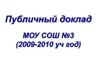 Публичный доклад  МОУ СОШ №3  (2009-2010 уч год)
