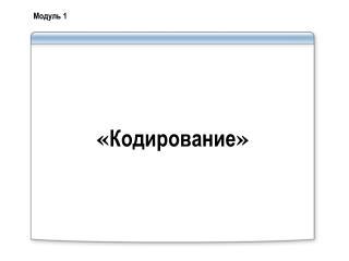 « Кодирование »