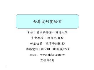 單位:國立高雄第一科技大學  負責教授: 楊俊彬 教授 所屬位置:電資學院 B113 聯絡電話: 07-6011000 分機 2273 網址:  nkfust.tw