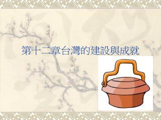 第十二章台灣的建設與成就