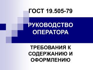 ГОСТ 19.505-79 РУКОВОДСТВО ОПЕРАТОРА ТРЕБОВАНИЯ К СОДЕРЖАНИЮ И ОФОРМЛЕНИЮ