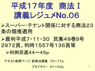 平成17年度 商法 Ⅰ 講義レジュメ No. 06