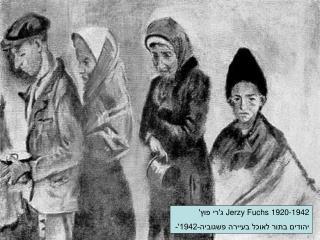 Jerzy Fuchs 1920-1942 ג'רי פוץ' יהודים בתור לאוכל בעיירה פשגוביה-1942'-