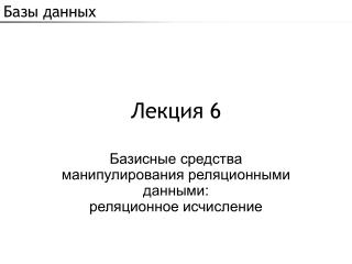 Лекция  6