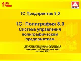 1С:Предприятие 8.0 1C : Полиграфия 8.0  Система управления полиграфическим предприятием