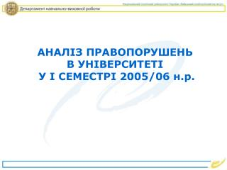 АНАЛІЗ ПРАВОПОРУШЕНЬ  В УНІВЕРСИТЕТІ  У І СЕМЕСТРІ 2005 / 06 н.р.
