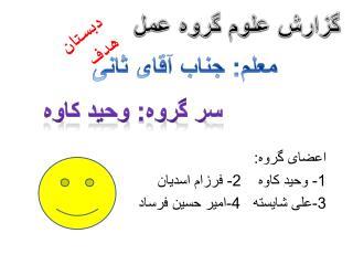 اعضای گروه: 1- وحید کاوه    2- فرزام اسدیان    3-علی شایسته   4-امیر حسین فرساد
