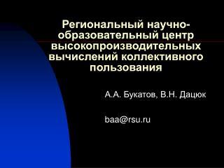А.А. Букатов, В.Н. Дацюк baa@rsu.ru