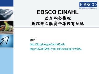EBSCO CINAHL 國泰綜合醫院  護理學文獻資料庫教育訓練