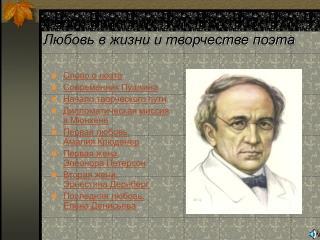 Фёдор Иванович ТЮТЧЕВ (1803-1873) Любовь в жизни и творчестве поэта