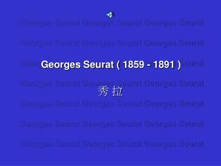 Georges Seurat Georges Seurat Georges Seurat Georges Seurat Georges Seurat Georges Seurat