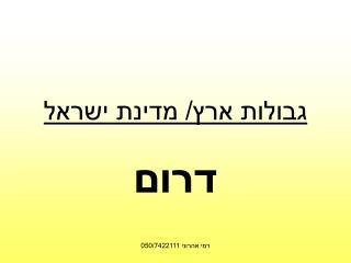 גבולות ארץ/ מדינת ישראל