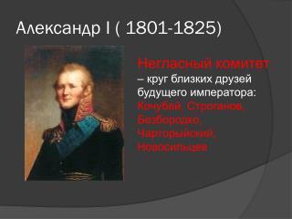 ?????????  I  ( 1801-1825)