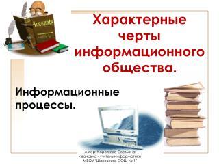 Характерные черты информационного общества.