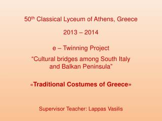 50 th  Classical Lyceum of Athens, Greece